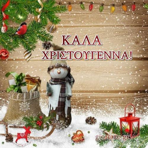 Καλά Χριστούγεννα Με Υγεία Και Αγάπη
