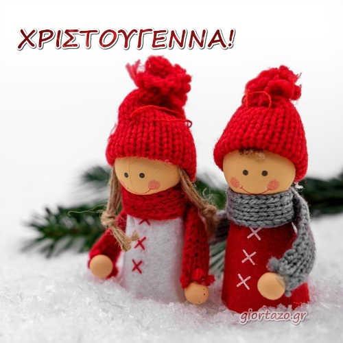 Όμορφες Εικόνες Χριστουγέννων Καλά Χριστούγεννα !!