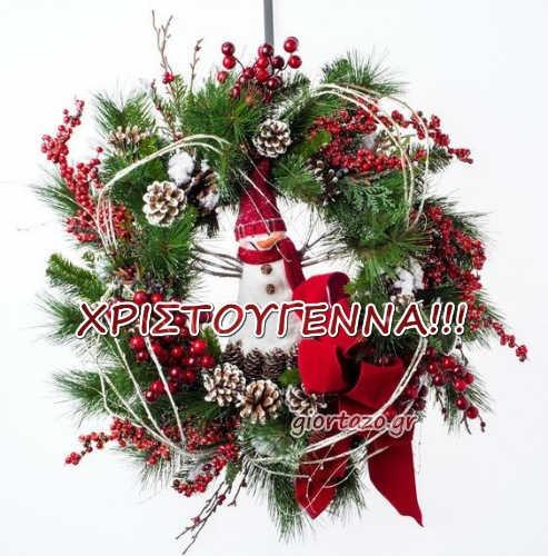 Όμορφες Εικόνες Χριστουγέννων