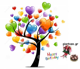 tree with balloons