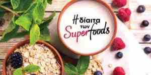 Η δίαιτα των Superfoods