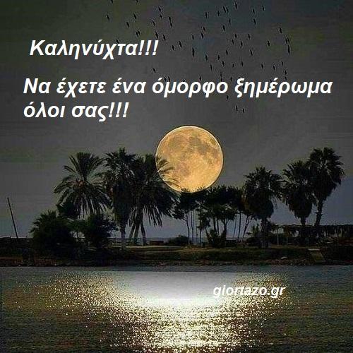 Εικόνες για καληνύχτα με λόγια.