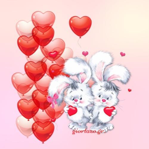 Εικόνες αγάπης για 14 Φλεβάρη του Αγίου Βαλεντίνου