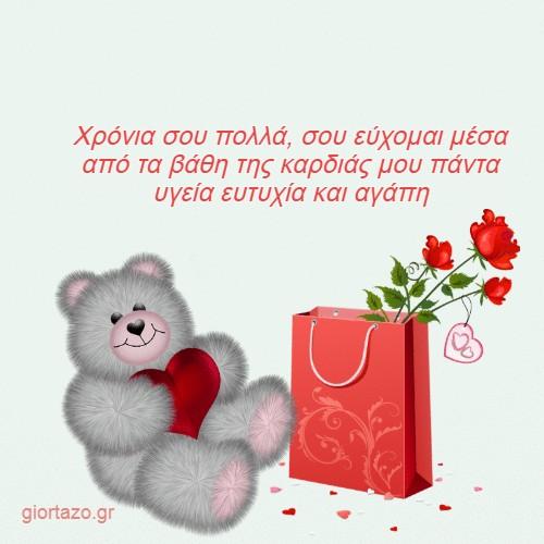 αρκουδακι δωρο λουλουδια