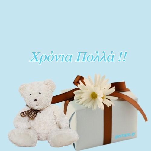 Αρκουδακι δωρο ευχες