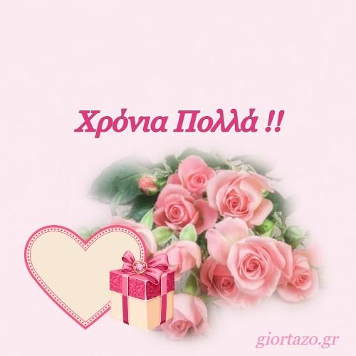 δωρο λουλουδια