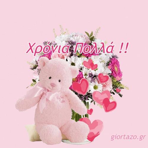 λουλουδια αρκουδακι