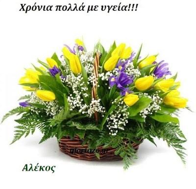 17 Μαρτίου Σήμερα γιορτάζουν οι: Αλέξιος,Αλέξης,Αλέκος,Αλεξία,Αλέξα