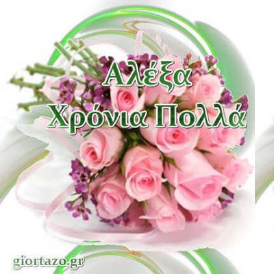 Αλέξιος,Αλέξης,Αλέκος,Αλεξία,Αλέξα