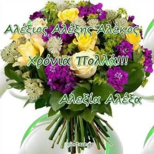 Read more about the article 17 Μαρτίου Σήμερα γιορτάζουν οι: Αλέξιος,Αλέξης,Αλέκος,Αλεξία,Αλέξα