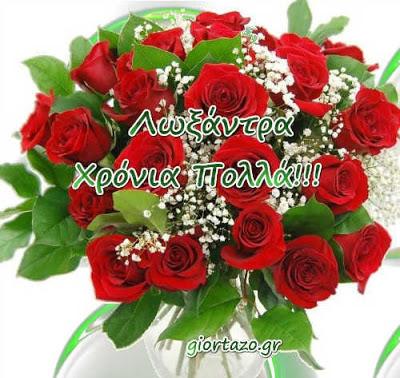 21 Μαρτίου 2021 Σήμερα γιορτάζουν οι : Λωξάνδρα