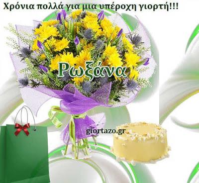 21 Μαρτίου 2021 Σήμερα γιορτάζουν οι : Ρωξάνα Ρωξάνη