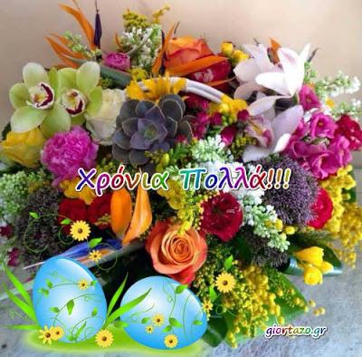 02 Μαίου 2021 Άγιο Πάσχα Σήμερα γιορτάζουν