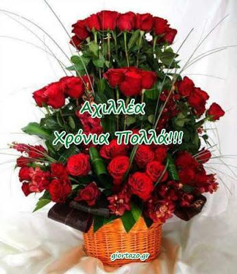 24 Απριλίου 2021 Σήμερα γιορτάζουν Αχιλλέας
