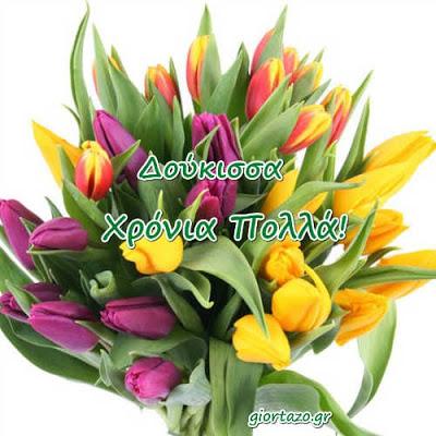 24 Απριλίου 2021 Σήμερα γιορτάζουν Δούκισσα
