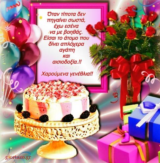 Κάρτες Με Ευχές Για Γενέθλια