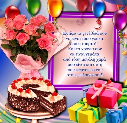 τούρτα λουλούδια δώρα