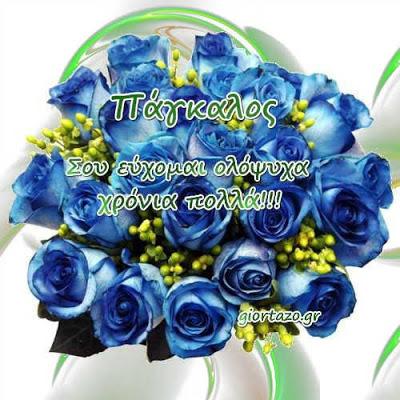 26 Απριλίου 2021 Μεγάλη Δευτέρα Σήμερα γιορτάζουν Πάγκαλος