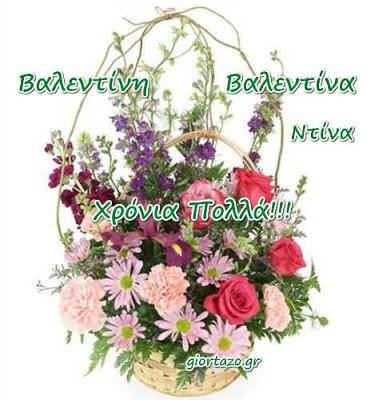 24 Απριλίου 2021 Σήμερα γιορτάζουν οι: Βαλεντίνη, Βαλεντίνα, Ντίνα