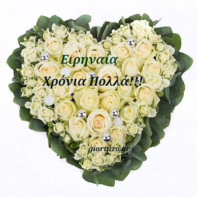 05 Μαίου 2021 Σήμερα γιορτάζουν Ειρηναίος, Ρένος, Ειρηναία