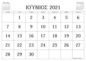 Read more about the article Ιούνιος 2021: Αυτές είναι οι κατάλληλες και οι ακατάλληλες ημερομηνίες του μήνα