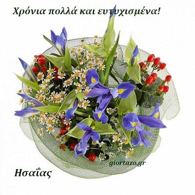 09 Μαίου 2021 Σήμερα γιορτάζουν Ησαίας