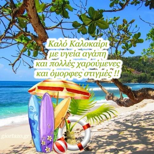 Καλό Καλοκαίρι Σε Όλο Τον Κόσμο !! Εικόνες Με Παραλίες