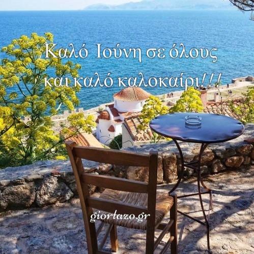 Read more about the article Καλώς Ήρθες Ιούνη Καλό Καλοκαίρι !!