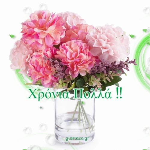 Βάζα με λουλούδια ευχές χρόνια πολλά