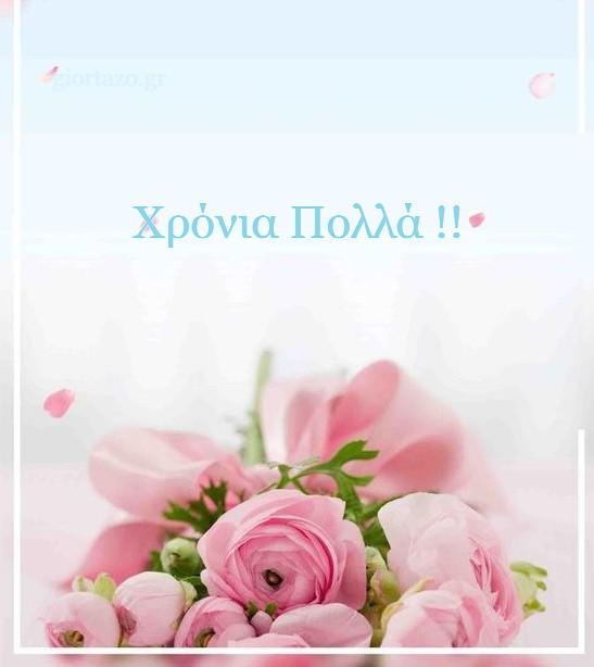 Κάρτα Με Λουλούδια