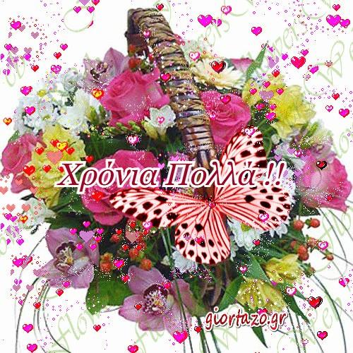 Πεταλούδα καλάθι λουλούδια