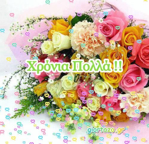 Ανθοδέσμη με λουλούδια