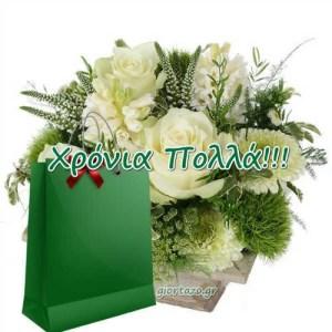 Read more about the article Εορτολόγιο: Ποιοι γιορτάζουν σήμερα 03 Ιουλίου