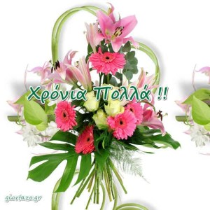 Read more about the article Εορτολόγιο: Ποιοι γιορτάζουν σήμερα 15 Ιουλίου