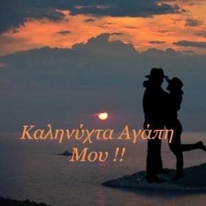 Read more about the article Καληνύχτα Αγάπη Μου !! Ρομαντικές Εικόνες Για Καληνύχτα