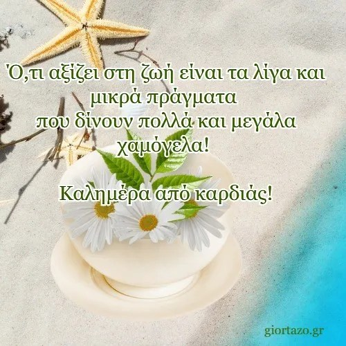Read more about the article Καλοκαιρινές Καλημέρες Εικόνες Καλημέρας Με Παραλίες