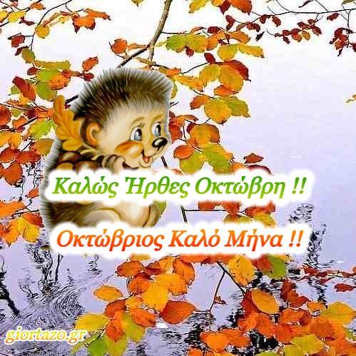 Read more about the article Καλώς Ήρθες Οκτώβρη !!  Οκτώβριος Καλό Μήνα !!