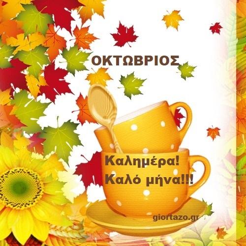 Read more about the article Οκτώβριος!!! Καλημέρα σε όλους και καλό μήνα!!!