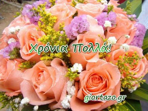 Read more about the article Εορτολόγιο: Ποιοι γιορτάζουν σήμερα 07 Οκτωβρίου