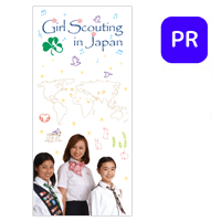 Girl Scouting in Japan(英文パンフレット)
