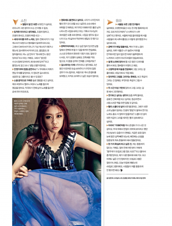 sojin full page