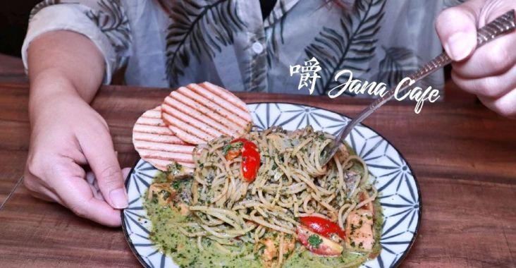 【台北師大夜市】Jana cafe嚼咖啡餐廳,靜謐巷弄內異國新美式料理 @女子的休假計劃