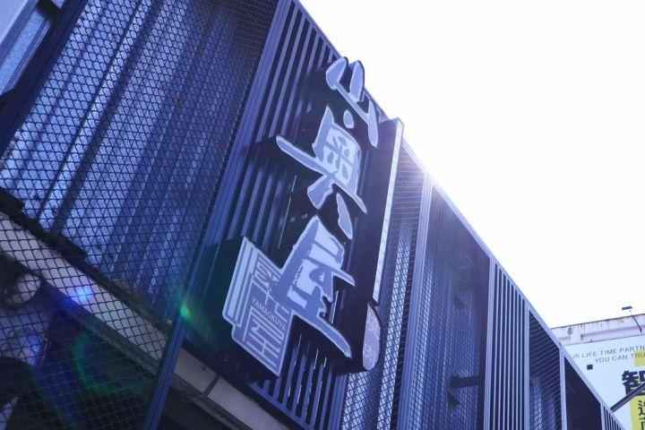 【桃園南崁】山奧屋無煙燒肉-桃園南崁店,媲美LV等級1855安格斯黑牛精緻燒肉 |台茂購物中心美食▲女子的休假計劃▼ @女子的休假計劃