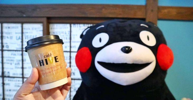 【九州美食】Cafe HIVE (カフェ ハイブ),鄰近金麟湖熊本熊魅力咖啡廳 / 由布院 ▲女子的休假計劃▼ @女子的休假計劃