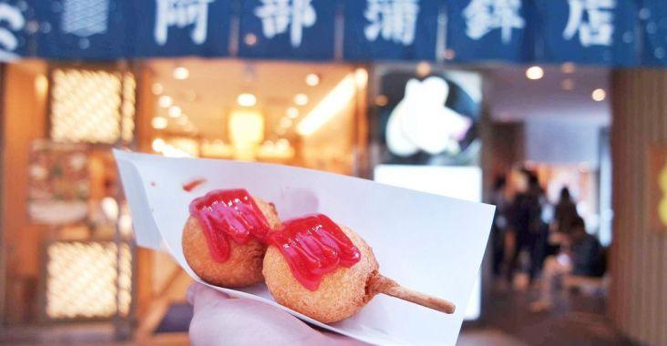【仙台美食】阿部蒲鉾店,仙台名物炸葫蘆 /青葉通商店街 @女子的休假計劃