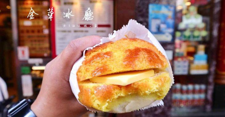 【香港美食】香港金華冰廳,茶餐廳迷必吃得獎菠蘿油包/旺角美食 @女子的休假計劃