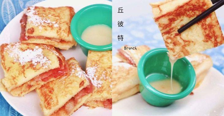 【台北行天宮早餐】丘彼特早午餐,遇見美好早晨 /錦州街早午餐 /台北早餐 @女子的休假計劃