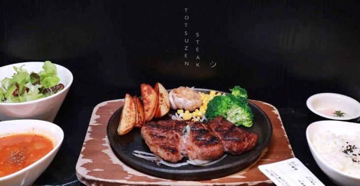 【台北忠孝敦化】TOTSUZEN STEAK牛排:高檔時髦美味濕式熟成牛排館 /平價立吞牛排 @女子的休假計劃