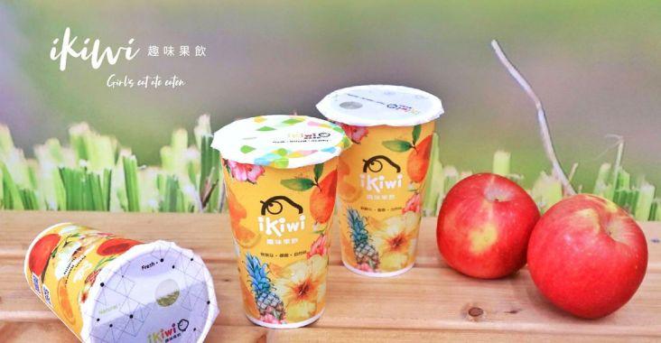 【桃園飲料店】ikiwi趣味果飲,新鮮水果現打果汁,天然、原味、健康。 @女子的休假計劃