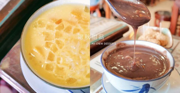 【新加坡美食】阿秋甜品,炙熱的暑意就該來碗冰涼甜湯 /Bugis武吉士 / 新加坡必吃 @女子的休假計劃